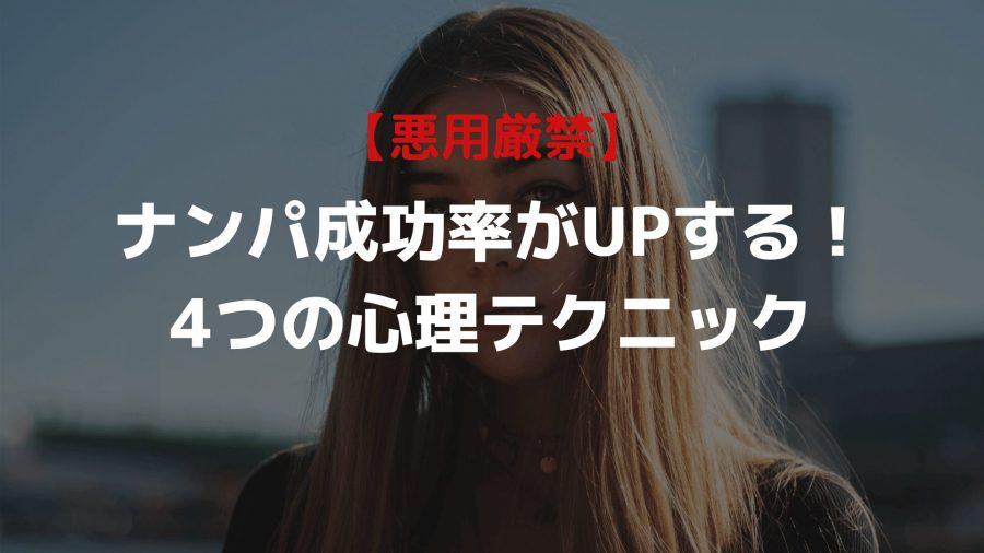 【悪用厳禁】ナンパ成功率がUPする!4つの心理テクニック