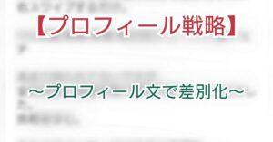 【再現性アリ】パコキンが選ぶ差別化プロフィール集!!【定期更新】