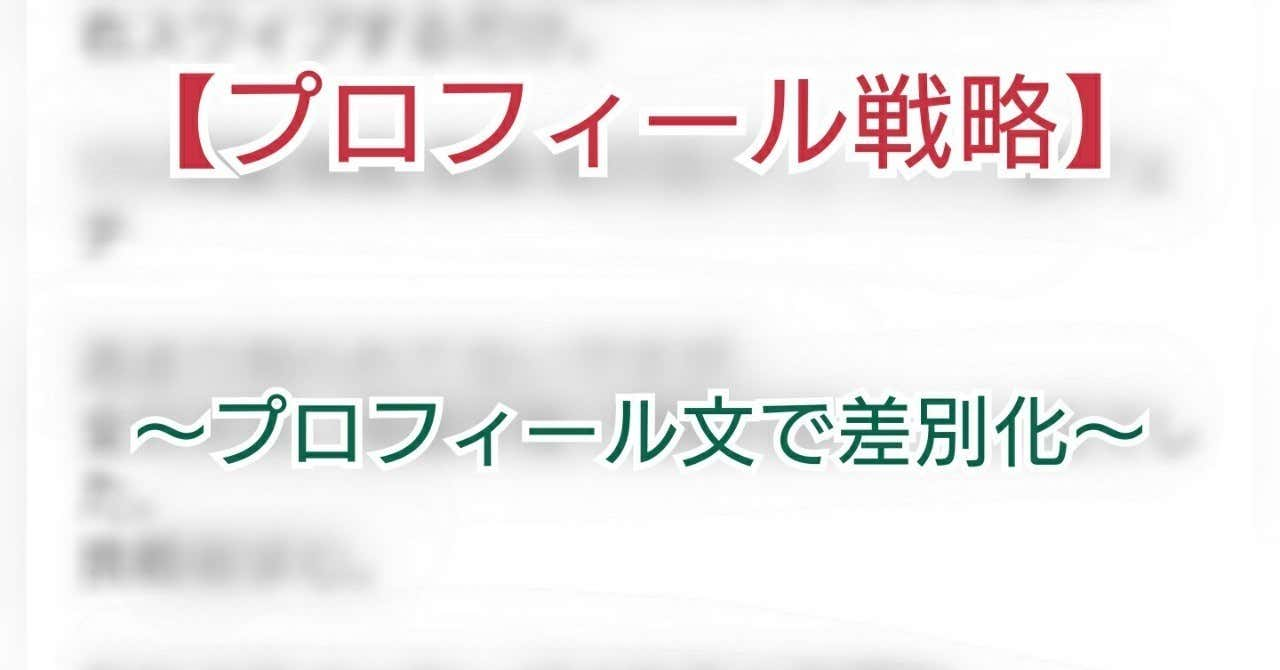 【再現性アリ】パコキンが選ぶ差別化プロフィール集!!【定期更新】のレビュー