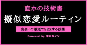 直ホの技術書【疑似恋愛ルーティン】