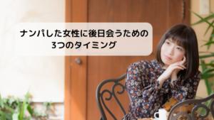 【連絡先】ナンパした女性に後日会うための3つのタイミング