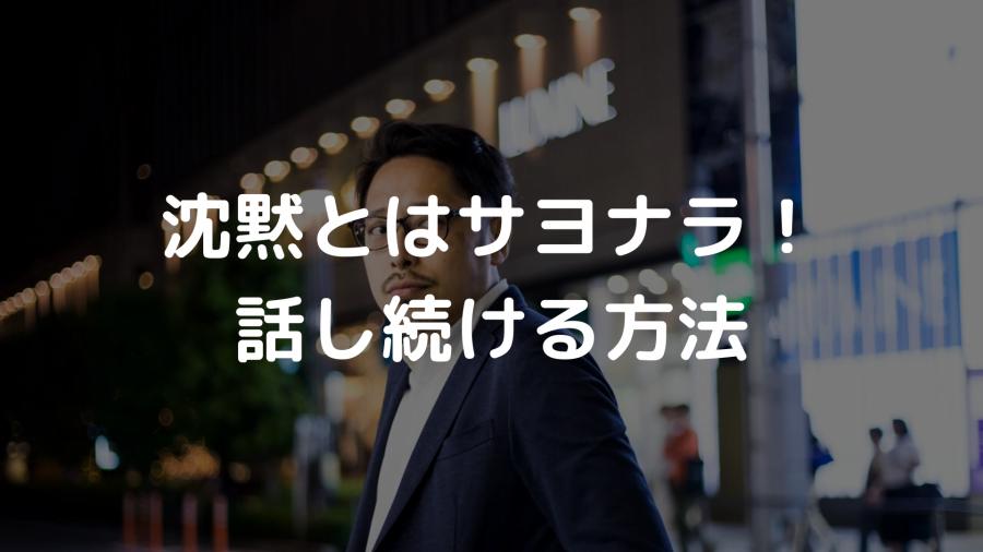 【会話術】ナンパ後の沈黙とはサヨナラ!話し続ける方法
