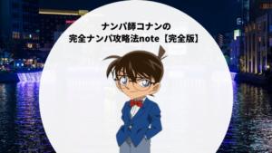 ナンパ師コナンの完全ナンパ攻略法note【完全版】