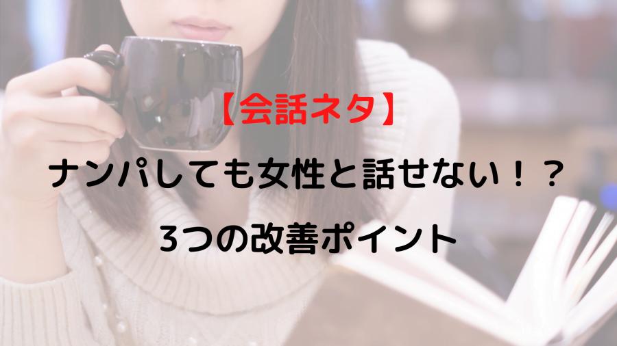 【会話ネタ】ナンパしても女性と話せない!?3つの改善ポイント
