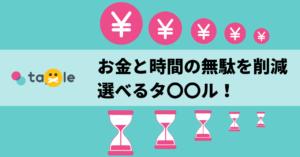 【プレミアムオプションよりもお得】お金と時間の無駄を削減!タップル拡張WEBアプリ